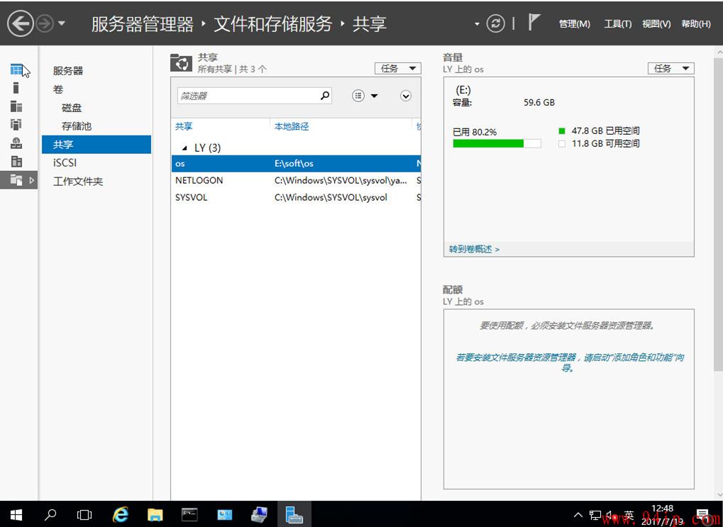 windows server 2016服务器搭建配置NFS存储服务器