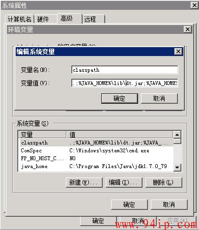 Windows系统JDK安装配置环境变量