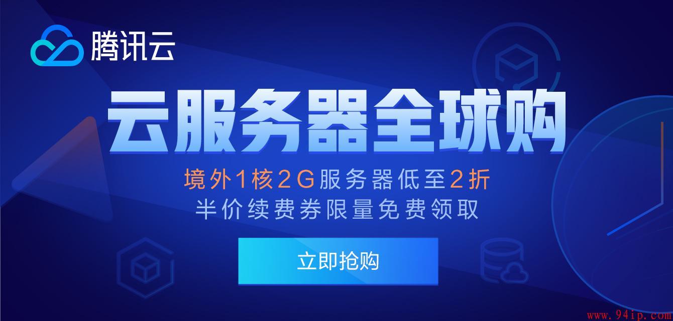 腾讯云香港/海外云服务器活动